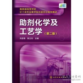 正版二手助剂化学及工艺学(第二版)冯亚青,陈立功 9787122228956