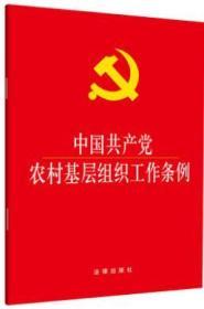 中国共产党农村基层组织工作条例 大字本  10本起订