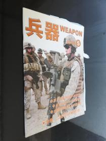 兵器2006年5