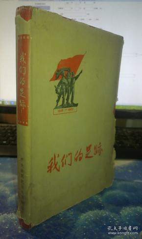 我们的足迹:1938-1963(精装)实物图