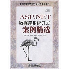 满29包邮 ASP NET数据库系统开发案例精选9787115154507 明日科技 人民邮