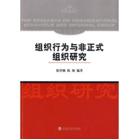 满29包邮 二手组织行为与非正式组织研究 徐碧琳,陈颉著 经济科学出版社