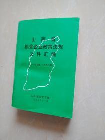 山西省粮食企业政策法规文件汇编1995.1996全一本