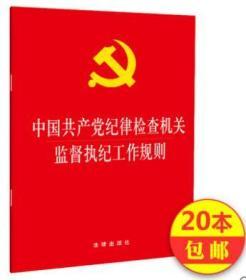 2019新版 中国共产党纪律检查机关监督执纪工作规则  10本起订