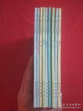 世界文学名著精粹 连环画版 9本合售