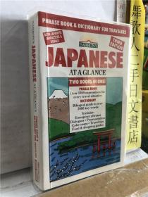 BARROS JAPANESE AT A GLANCE 64开英日旅行辞典
