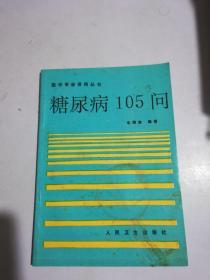 糖尿病105问----医学专家咨询丛书(水印)