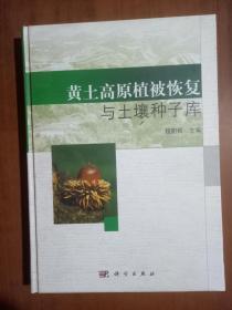 黄土高原植被恢复与土壤种子库9787030342119