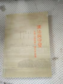 漂泊与守望:京剧【北风紧】创作评论集