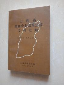 山西省粮食企业政策法规文件汇编2001.2002全一本