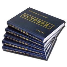 【正版现货】近代同学录汇编(全35册)(全35册)16开精装