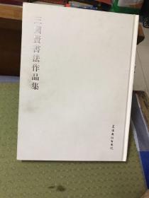 王国贤书法作品集(作者签名本,看图)