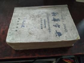 新华字典(精装,60年12印)