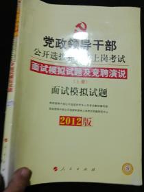 2012党政领导干部公开选拔和竞争上岗考试:面试模拟试题及竞聘演说面试模拟试题(最新版)(上册)