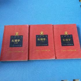 古今中外经典名著红楼梦-上中下三册全