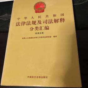 中华人民共和国法律法规及司法解释分类汇编 民商法卷