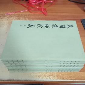 《民国通俗演义》(八册全)中华书局1973年一版一印