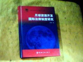 月球资源开发国际法律制度研究[硬精装 一版一印]