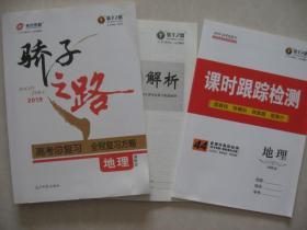 2019骄子之路高考总复习 地理 湘教版   课时跟踪检测两本