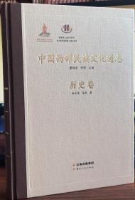 中国西部民族文化通志.历史卷