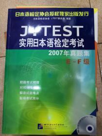 实用日本语检定考试2007年真题集(E-F级)。