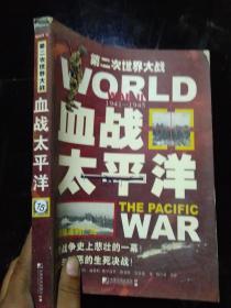 第二次世界大战血 战太平洋1941-1945