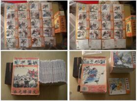 《朱元璋演义》一套20册,64开集体绘,大众文艺1998.1一版一印,5297号,连环画