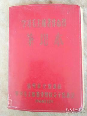 学习毛主席著作心得笔记本(空白,未使用)福州市交通糸统学习毛主席著作积极分子代表会,1966年12月