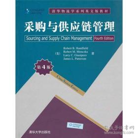 二手包邮采购与供应链管理第4版 汉德菲尔 清华大学9787302233916