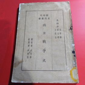 鸦片战争史( 民国20年初版 )品相如图