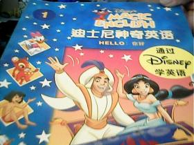 迪士尼神奇英语 1-26 缺第十册【共 25本合售】无光盘