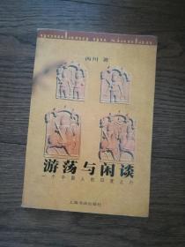 游荡与闲谈:一个中国人的印度之行(书口有轻微水迹)