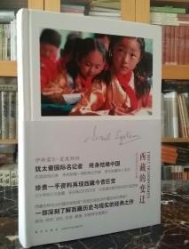 西藏的变迁(精装·中文版)