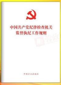 中国共产党纪律检查机关监督执纪工作规则(2019年新修订版)32开单行本  10本起订