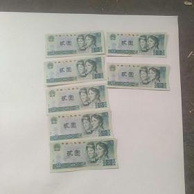 第四版人民币2元7张合售