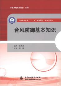 """台风防御基本知识/全国水利行业""""十三五""""规划教材(职工培训)"""