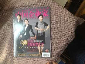 中国企业家2009年第8期