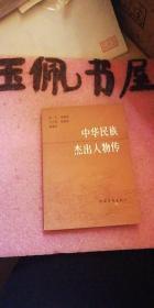 中国民族杰出人物传(2)
