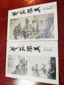 艺苑掇英(第四十二、四十三期合售台北故宫藏画专辑上下) 1992年一版一印
