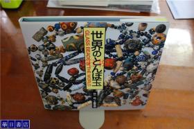 世界的玻璃球 glassbeads 图录 谷一尚/工藤吉郎、里文出版、1998年  品好包邮  现货!
