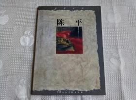 走近画家·陈平(2002年1版1印3050册 请看书影及描述!)