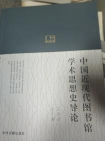 中国近现代图书馆学术思想史导论