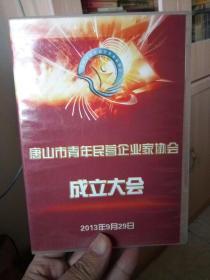 唐山市青年民营企业家协会成立大会(DVD1)(保新,售出不退)