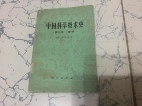 中国科学技术史  【第三卷】 数学