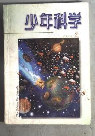 少年科学 1999.2