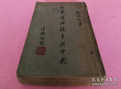 稀见民国22年新会林史光著,汪精卫题签史瑞著作学社出版《世界煤油竞争与中国》大开本一厚册652。,