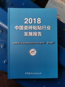 2018中国瓷砖粘贴行业发展报告