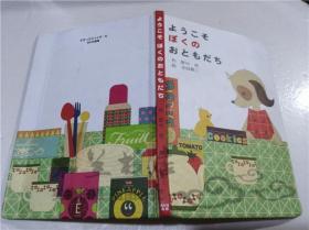 原版日本日文书 よラこそばくのおともだち 野中柊 株式会社あかね书房 2013年1月 大32开硬精装