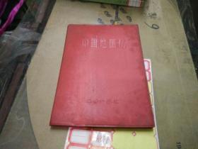 中国地图册(红塑皮)81年山西8印