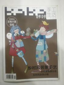 咔咔手工生活   总第010--012期=3期 合售.
